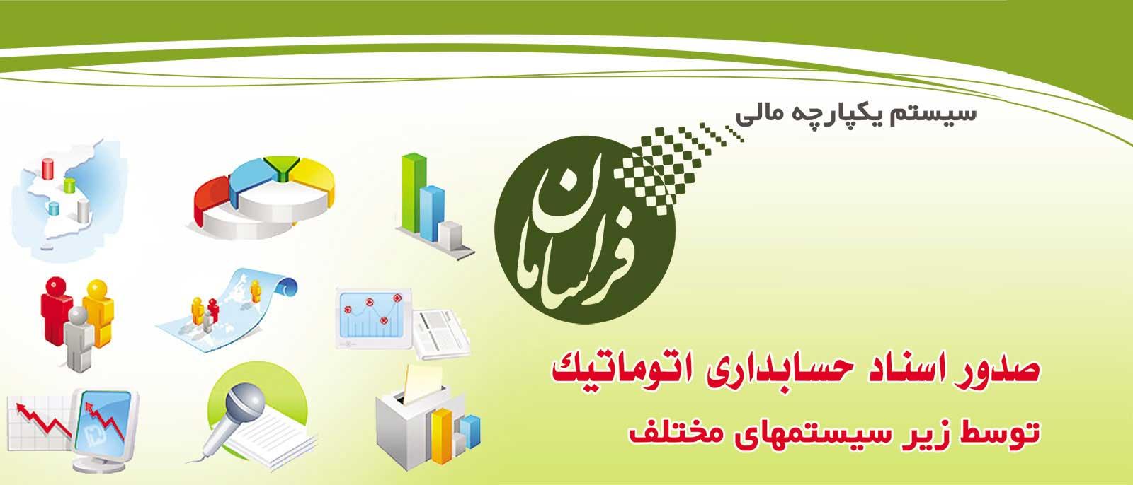 صدور اسناد حسابداری اتوماتیک توسط زیر سیستمهای مختلف